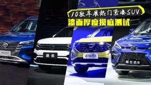 """""""葱皮VS铠甲"""" 广州车展10款热门紧凑SUV漆面摸底测试"""