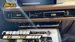 【广州车展猴赛雷 】林肯飞行家:有别于BBA的独特豪华感