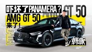 """《韩贩》吓坏了Panamera?双重""""车格""""的AMG GT 50来了!"""