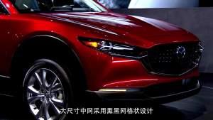 长安马自达推全新车型 CX-30领衔搭全新发动机