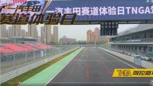 #一汽丰田赛道体验日TNGA驾控嘉年华#