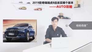 #易车真惠选#2019款奇瑞瑞虎8应该买哪个版本