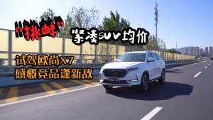 """""""挑衅""""紧凑SUV均价 试驾欧尚X7感慨竞品逢新敌"""