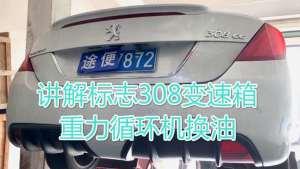 老技师讲解,标志308变速箱循环机换油,不收藏可惜了。