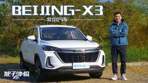 入门级SUV配AI智能语音 旭子体验BEIJING-X3