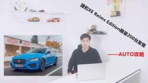捷豹XE Reims Edition限量200台发售