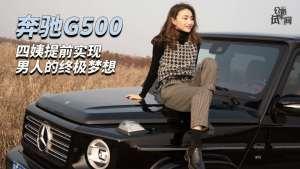 公路试车间:提前实现男人的终极梦想之车 奔驰G500究竟有多好开