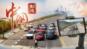 中国汽车崛起?我们用华为5G手机+全国产设备拍了这条片