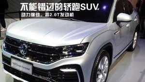 一汽大众探岳轿跑SUV,动力强劲,搭2.0T发动机