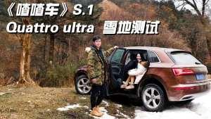 奥迪Q5L素车穿越大雪山 by《喳喳车》!