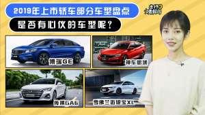【出行晴报局】2019年上市轿车部分车型盘点,是否有你心仪的车型