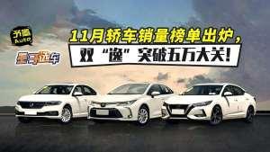 """11月轿车销量榜单出炉,双""""逸""""突破五万大关!"""