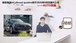 新款奥迪A4 allroad quattro将于2020年8月在国内上市
