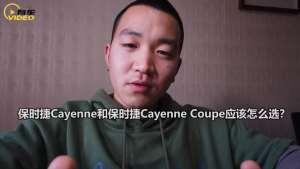 保时捷Cayenne和Cayenne Coupe 应该怎么选?