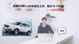 奔腾X40EV 460车型已上市,售价18.78万起