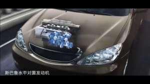 斯巴鲁的水平对置发动机 懂车人的最爱