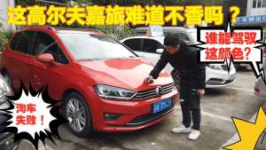 贵阳小伙远扑重庆买准新高尔夫嘉旅,车况精品,客户却说不要了?