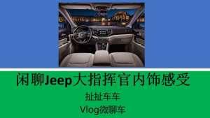 Vlog微聊车——闲聊Jeep大指挥官内饰感受