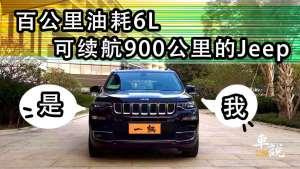 車説|百公里油耗6L,可以续航900公里的Jeep你见过吗?