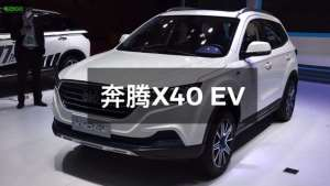 电动GO   综合续航里程352km,纯电小型SUV一汽奔腾x40新能源