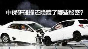 豆车一分钟:纵观整个中保研41辆车的碰撞成绩,豆哥有话说