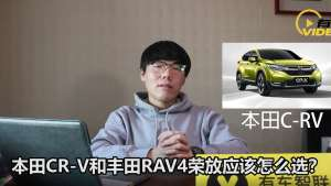 同样都是日系品牌 本田CR-V和丰田RAV4怎么选