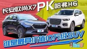 扯扯车:谁是最具价值10万级SUV 长安欧尚X7对比哈弗H6