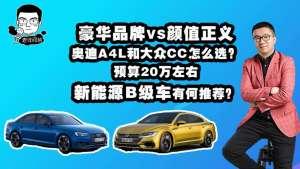 奥迪A4L和大众CC怎么选?20万新能源B级轿车有何推荐