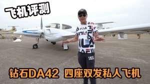 浙江造钻石DA42四座飞机,使用航煤每小时仅百元油费