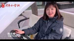 春节长假行车安全小常识——防冻液