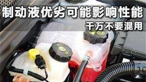 保养好汽车制动液,关键时刻能保命!