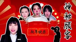 """这个销售不太冷S1E6:4S店惊现春节最火""""网红""""!"""