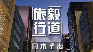 《毅道旅行》日本圣诞特辑(一)