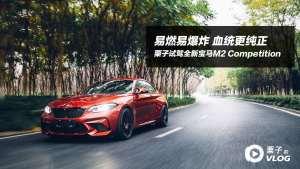 栗子的Vlog丨血统更纯正 试驾BMW M2 Competition