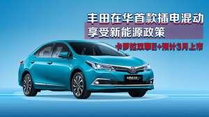 丰田在华首款插电混动 享受新能源政策 卡罗拉双擎
