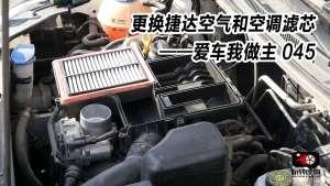 更换捷达空气和空调滤芯,爱车我做主045