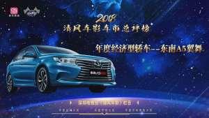 2018年清风车影车市总评榜-年度经济型轿车A5