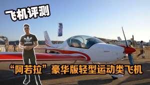 湖南造私人飞机阿若拉豪华版,全中文界面佳明综合航电