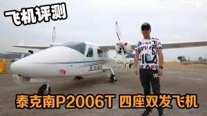 辽宁造百万级别双发4座私人飞机,使用98#汽油!