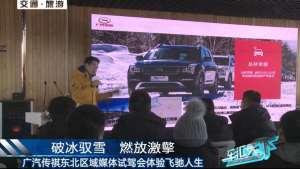 破冰驭雪燃放激擎—广汽传祺东北试驾会体验飞驰人生