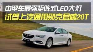 中型车最强矩阵式LED大灯,试驾上汽通用别克君威20T