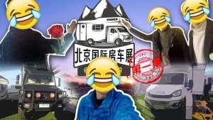【车展Vlog】带你去逛北京国际房车展(第一集)
