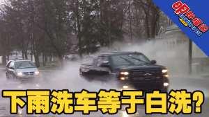下雨天洗车,占便宜还是吃大亏?   明知耀问
