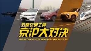 五种交通工具京沪大对决