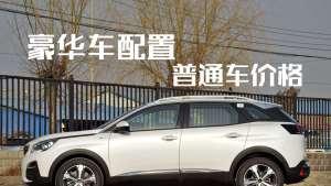 豆车一分钟:嫌途观太老气,奇骏太传统,这款SUV更适