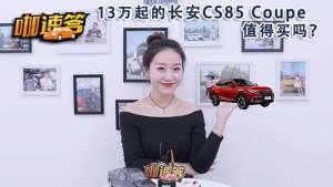 13万起的长安CS85 Coupe 值得买吗?