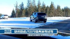 豹走北极 虎啸瑞典——捷豹路虎2019瑞典冰雪试驾