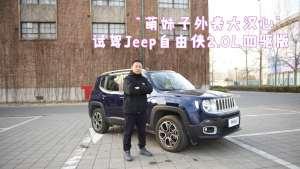 """""""萌妹子外表大汉心""""  试驾Jeep自由侠2.0L四驱版"""