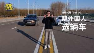 外国设计师在中国买SUV,25万买全新自由光靠谱吗?