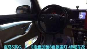 广州番禺改装宝马5系F01加装8色氛围灯主机控制